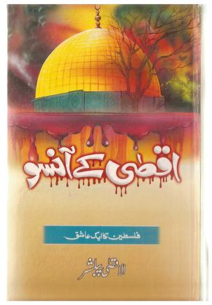Aqsa kay aansoo by mufti abu lubabah shah mansoor download pdf book